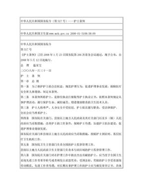 中华人民共和国国务院令护士条例.doc