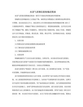 水蒸气蒸馏法提取橘皮精油.doc