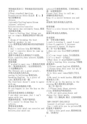 李阳标准美语发音宝典word完整版可打印.doc