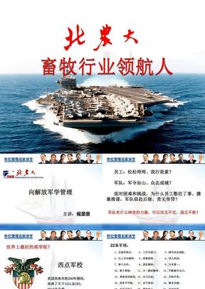 (新版)向解放军学管理.ppt