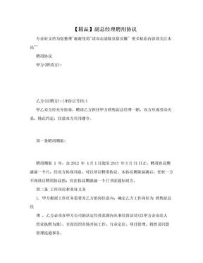 【精品】副总经理聘用协议.doc