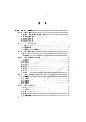 (机械)机械制造工艺基础.doc