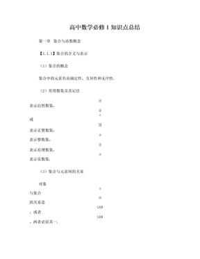 高中数学必修1知识点总结:第一章 集合与函数概念.doc
