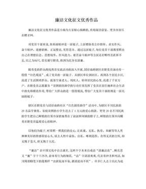 廉洁文化征文优秀作品.doc