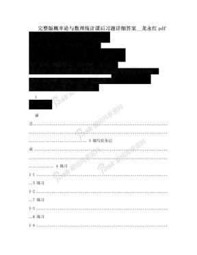 完整版概率论与数理统计课后习题详细答案__龙永红pdf.doc