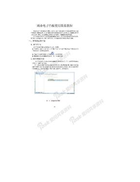 鸿合电子白板使用简易教程.doc