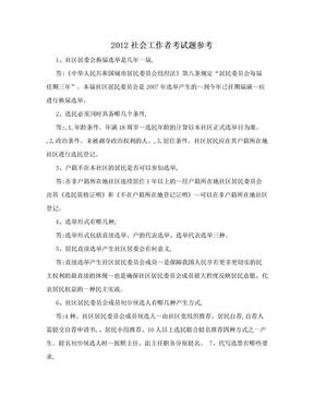 2012社会工作者考试题参考.doc