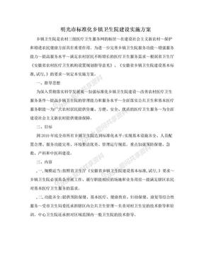 明光市标准化乡镇卫生院建设实施方案.doc