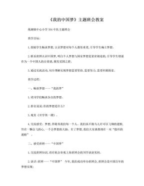 《我的中国梦》主题班会教案.doc