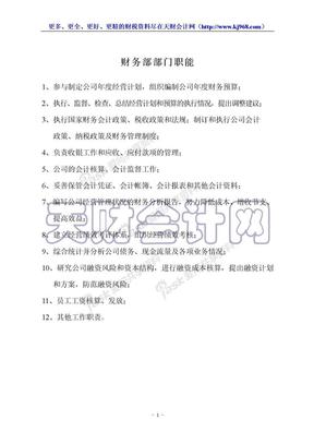 财务部职责及财务管理制度.doc