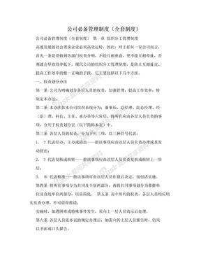 公司必备管理制度(全套制度).doc