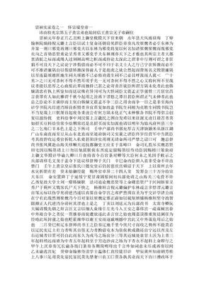 崇祯实录长编.doc