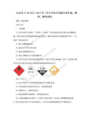 山东省17市2015-2013年三年中考化学试题分类汇编:燃烧、燃料利用..doc