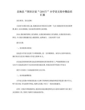 国培汇报材料.doc