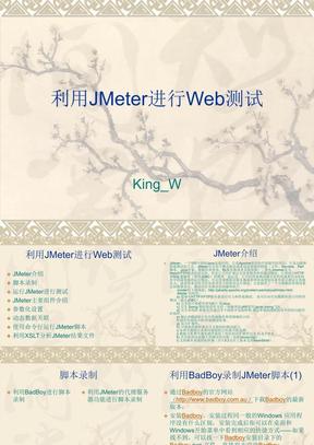 利用JMeter进行Web测试(最好).ppt