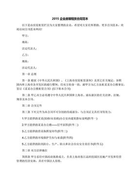 2015企业房屋租赁合同范本.docx