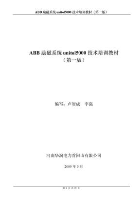 ABB励磁系统培训教材.doc