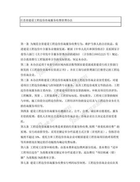 江苏省咨询服务收费标准.doc