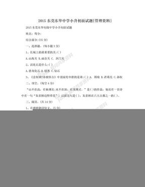 2015东莞东华中学小升初面试题[管理资料].doc