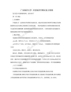 广东海洋大学-卫星海洋学期末复习资料.doc