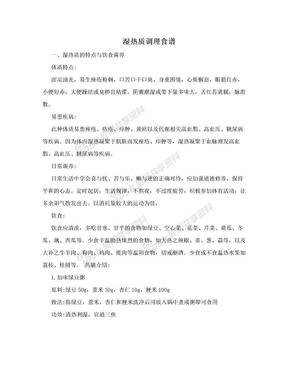 湿热质调理食谱.doc