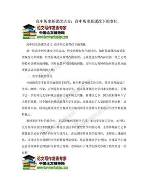 高中历史新课改论文:高中历史新课改下的变化.doc