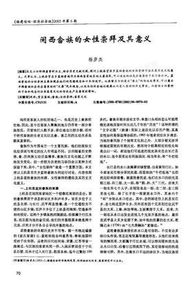 闽西畲族的女性崇拜及其意义.pdf