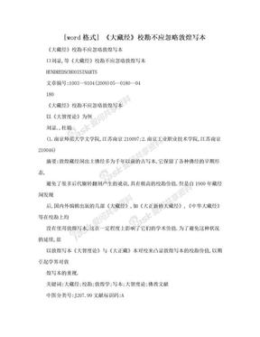 [word格式] 《大藏经》校勘不应忽略敦煌写本.doc