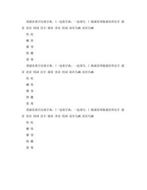 部首查字法查字典练习题.doc