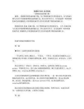 完整版托福真题下载.doc
