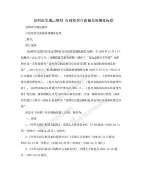 昆明市交通运输局 行政处罚自由裁量权细化标准.doc