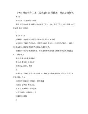 2016西点制作工艺(劳动版)授课教案:西点基础知识.doc