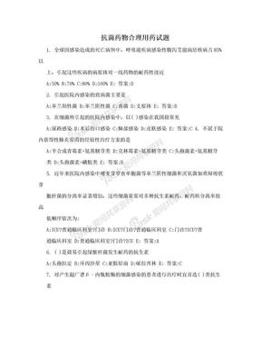 抗菌药物合理用药试题.doc