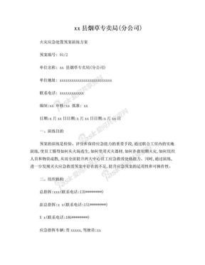 xx县烟草专卖局(分公司)消防演练方案.doc