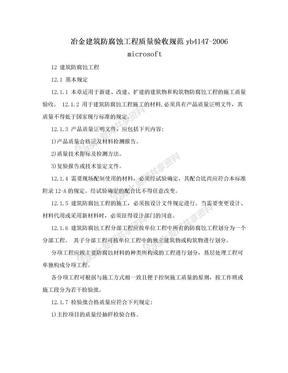 冶金建筑防腐蚀工程质量验收规范yb4147-2006 microsoft.doc