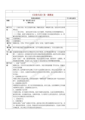 高中政治 文化生活全套教案 新人教版必修3.doc