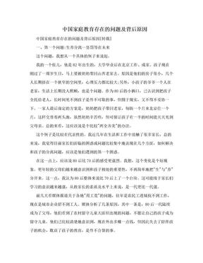 中国家庭教育存在的问题及背后原因.doc
