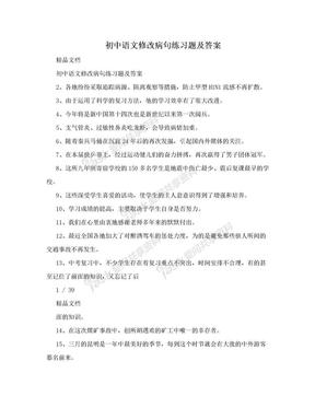 初中语文修改病句练习题及答案.doc