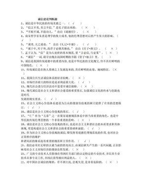 专业技术人员诚信建设判断题.doc