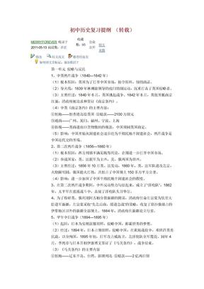 初中历史复习提纲 .doc