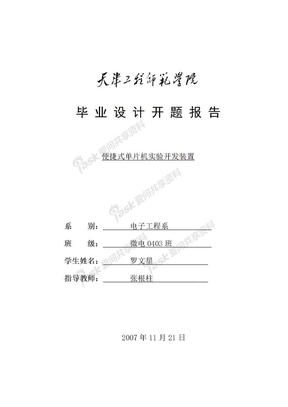 便捷式单片机实验开发装置毕业设计论文开题报告.DOC