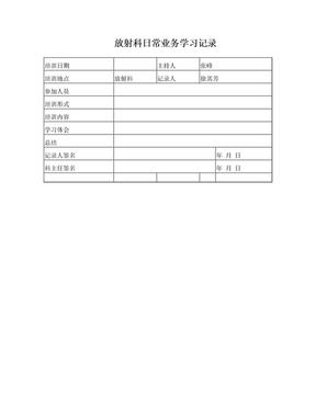 放射科日常业务学习记录.doc