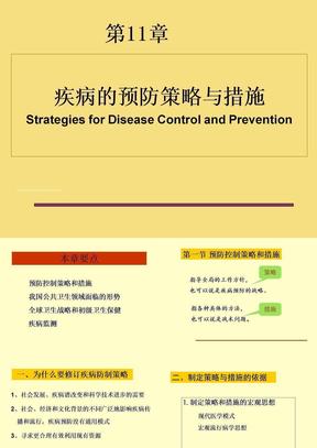流行病学-第十一章-疾病预防与控制.ppt