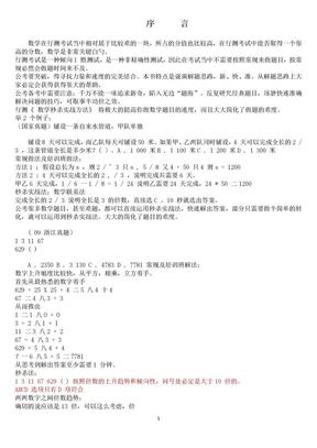 行测数学秒杀实战方法.doc