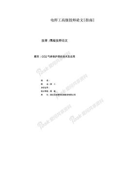 电焊工高级技师论文[指南].doc