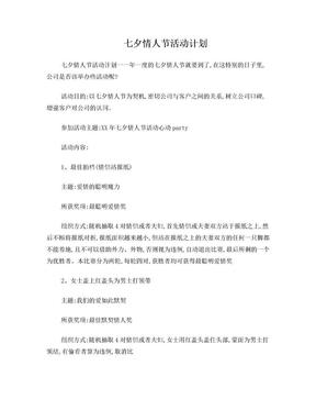 七夕情人节活动计划.doc