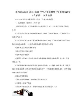 山西省太原市2015-2016学年八年级物理下学期期末试卷(含解析) 新人教版.doc