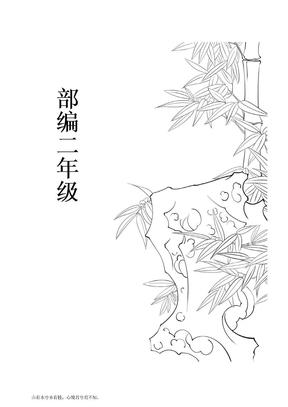 部编版二年级语文上册生字拼音组词.docx