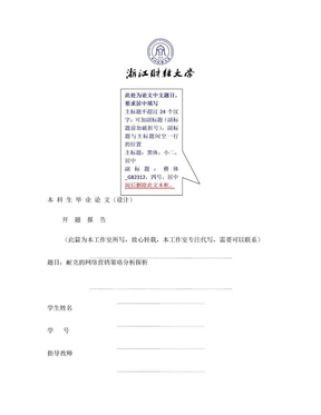 耐克的网络营销策略分析探析.doc