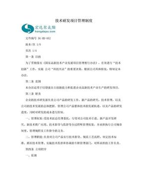 技术研发项目管理制度.doc